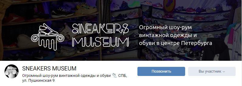 sneakersmuseum Вконтакте